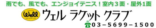 葛飾区金町のインドアテニススクール【ウェルラケットクラブ】