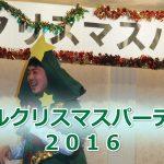 ウェルクリスマスパーティー2016