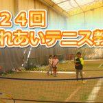 第24回 『ふれあいテニス教室』 のご案内