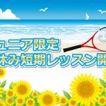 夏休みジュニア短期レッスン開催