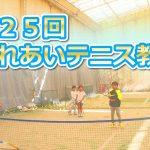 第25回 『ふれあいテニス教室』 のご案内
