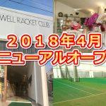 ウェルラケットクラブがリニューアルオープン