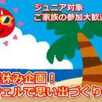夏休み特別イベント カレー作り&スイカ割り&テニス