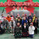 ウェルクリスマスミックス大会 2018