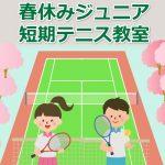 春休みジュニア短期テニス教室のお知らせ