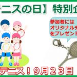 【9月23日テニスの日】特別企画ー親子でテニスを楽しもう!