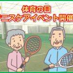 テニスケアイベント開催!体育の日