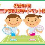 ジュニア向け親子イベント開催!体育の日