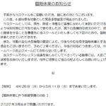臨時休業のお知らせ(2021年4月26日更新)